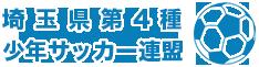 埼玉県第4種少年サッカー連盟